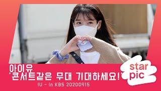 아이유 '콘서트같은 무대 기대하세요!' / IU - in KBS 20200915
