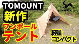 TOMOUNT新作ワンポールテントレビュー【テントバカ】