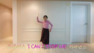 송민서(Song min seo) 트와이스(TWICE)-'I CAN'T STOP ME' …