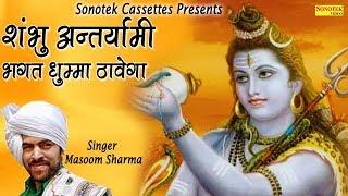 शम्भू अंतर्यामी   Masoom Sharma   भगत धूमा ठावेगा   Dak Kawad Special Song   Bhole Bhajan