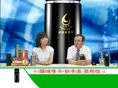 Nano Energy Flask - Changing Regular Water Into Energized Activated Water!   (Chinese Video)