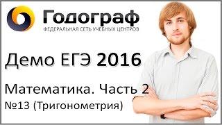 Демо ЕГЭ по математике 2016 года. Задание 13 Тригонометрия (C1).