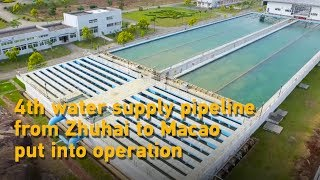 4th water supply pipeline from Zhuhai to Macao put into operation