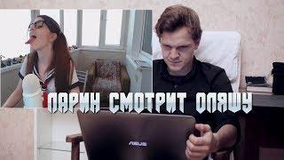 ЛАРИН СМОТРИТ ОЛЯШУ(лучшее с olyashaa)