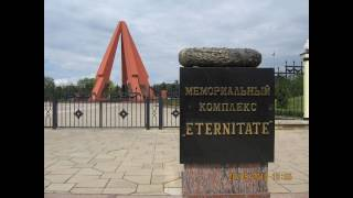 Кишинев.  Мемориальный комплекс