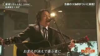 FNS歌謡祭ゆず×TOKIO長瀬智也 「宙船」