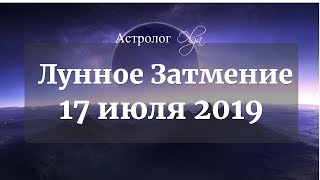 НЕРАВНОДУШНОЕ ЛУННОЕ ЗАТМЕНИЕ 17 июля 2019. Астролог Olga