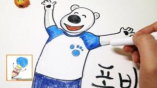 뽀롱뽀롱 뽀로로 -  포비 그리기  Pororo  Forbi drawing 라임튜브 LimeTube