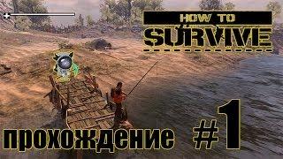 How to Survive (Прохождение) - Остров Зомби