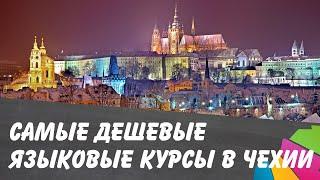 Чехия. Самые дешевые языковые курсы для получения визы