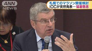 IOC 東京五輪 札幌でのマラソン開催を検討(19/10/17)