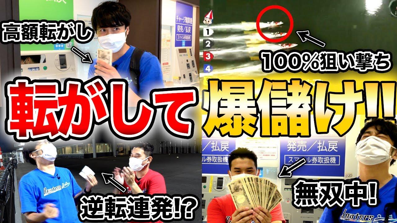 【必勝法!?】ある方法を使って5万円を転がし続けた結果、〇〇万円に増えてヤバ過ぎた!!