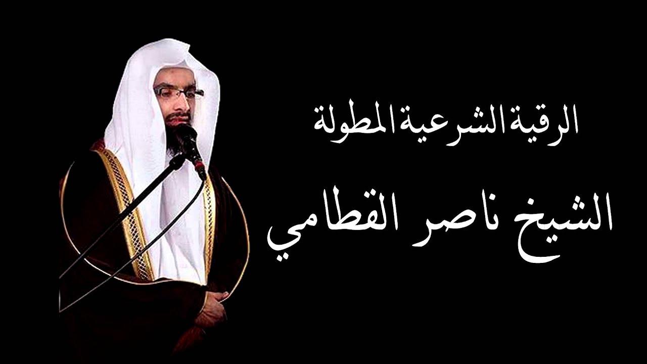 الرقية الشرعية ناصر القطامي Youtube