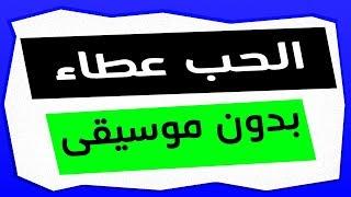 نص الحب عطاء بدون موسيقى للصف الأول الإعدادي - ذاكرلي عربي