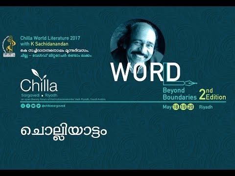 Chilla World Literature 2017 - Cholliyattam