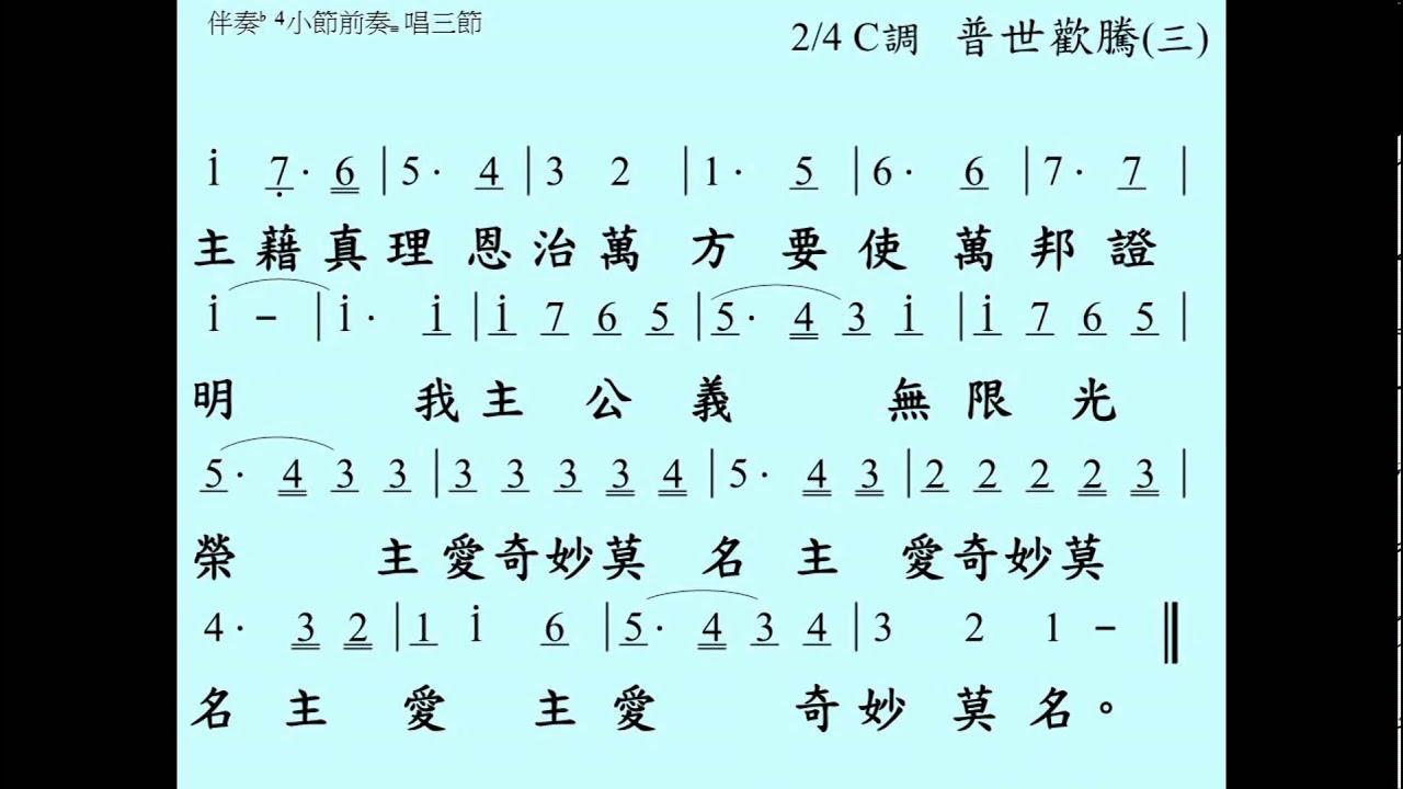 普 世 歡騰 中文 版
