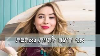 Sabrina Carpenter - Run and Hide מתורגם לעברית