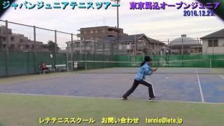 ジュニアテニス JAPAN JUNIOR TENNIS TOUR 東京馬込オープン2016.12.29