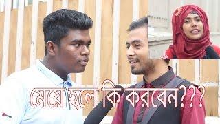 মেয়ে হলে কি করবেন??। Bangla Funny Video। Bitik Show EP-5 ।By Bitla Boyz