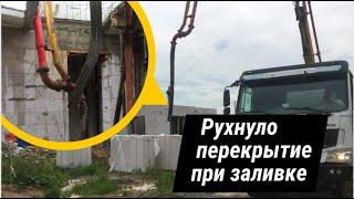 Рухнуло перекрытие при заливке  Оператор бетононасоса ошибся  Идут разборки  Полная версия