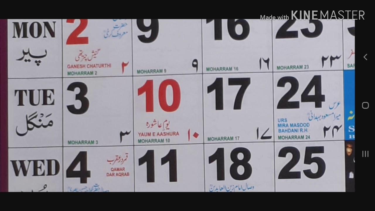 Islamic new year 2019 ||muharram ka mahina 2019 | Hijri - 1441