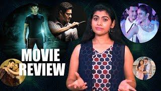 #spyder movie review || #spyderreview || mahesh babu || ar murugadoss || spyder || indiaglitz telugu