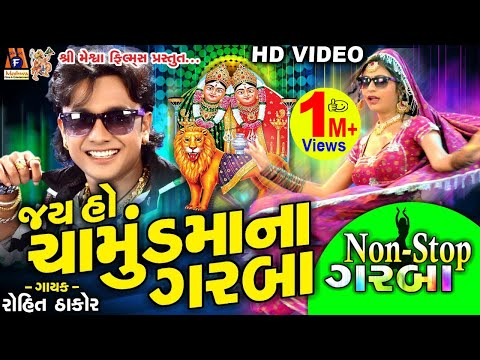 Chamund Ma Na Garba || Non Stop || Rohit Thakor || devotional video Song ||