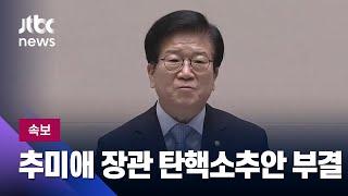 [속보] 추미애 법무부 장관 탄핵소추안 부결 / JTBC News