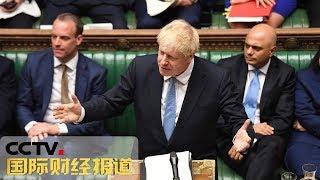 [国际财经报道]热点扫描 英首相:将确保10月31日前完成脱欧| CCTV财经