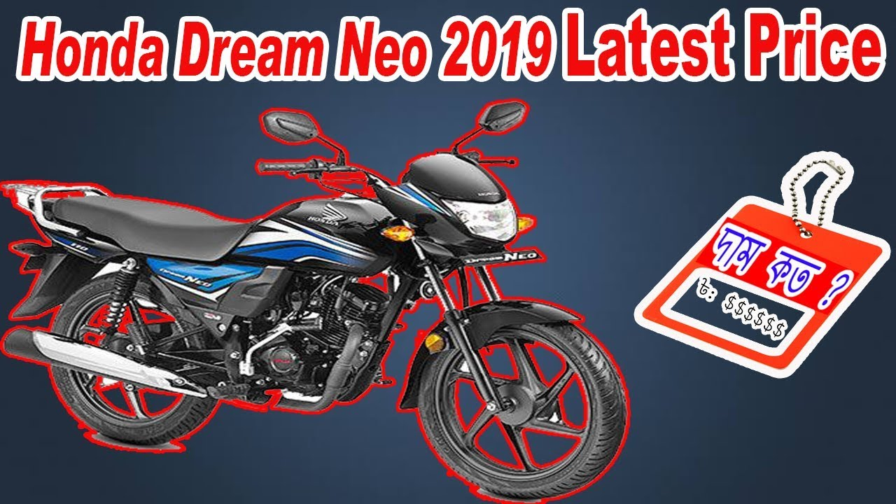 honda dream neo discription  u0026 latest price in bangladesh 2019