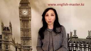 видео курсы английского языка в алматы