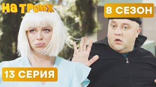 🤣 НЕУДАЧНОЕ ОГРАБЛЕНИЕ - На Троих 2020 - 8 СЕЗОН - 13 серия   ЮМОР ICTV