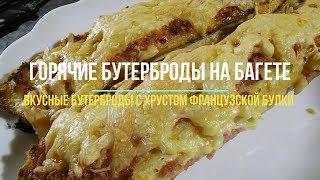 Горячие бутерброды на багете.