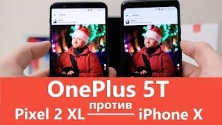 Знакомство с OnePlus 5T, сравнение с Pixel 2 XL и iPhone X