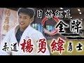 「目標就是金牌!」柔道勇士楊勇緯摔進世界【史啵吱爆卦EP28】