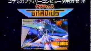 CM FC グラディウス「全宇宙を飲み込んだ超スペースファイター」