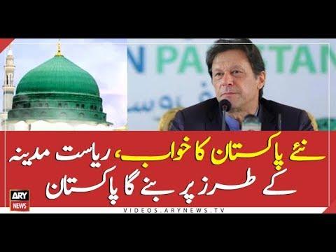 Dream of PM Imran khan, turning Pakistan into Riyasat-e-Madina