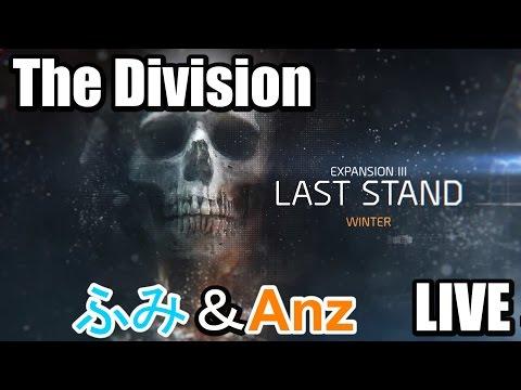ふみ&Anz  LIVE The Division LAST STAND