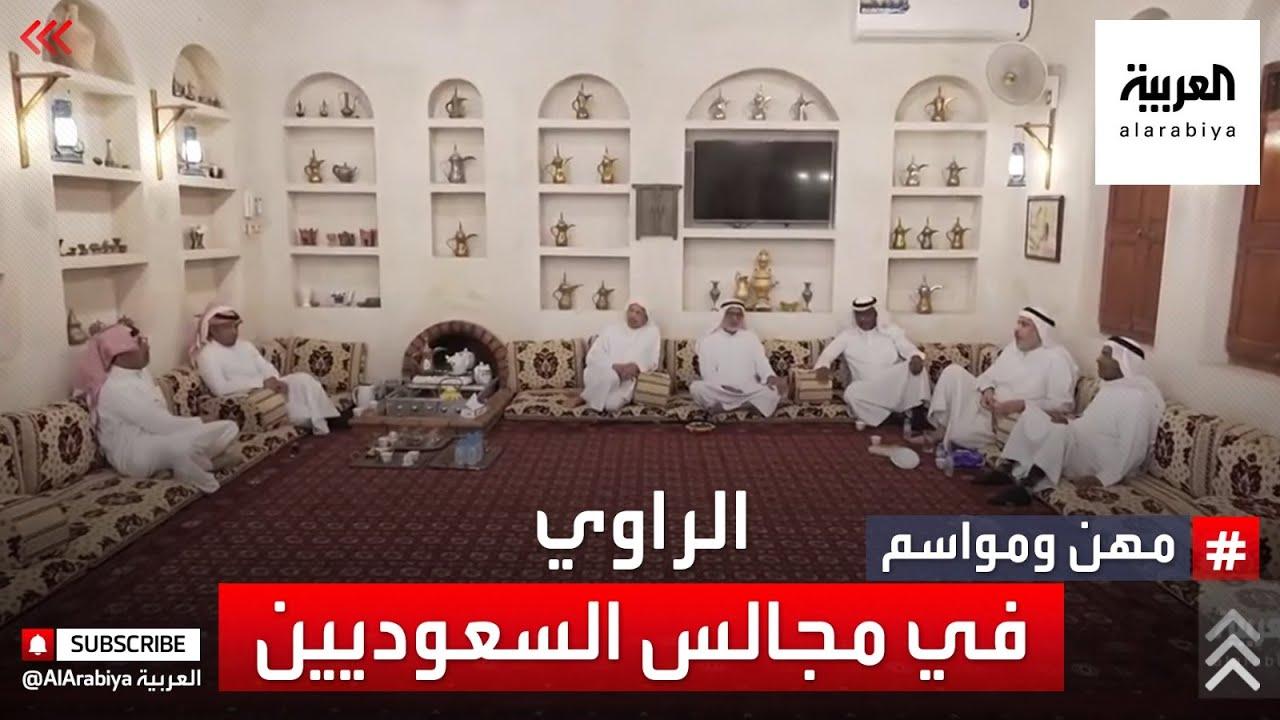 الراوي متحدث ملهم يشد أسماع الحاضرين ويزيّن مجالس السعوديين في رمضان  - نشر قبل 2 ساعة