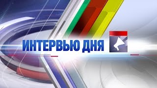 «Интервью дня». Анатолий Ексарев