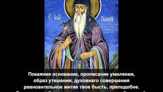 Тропар на св. преподобний Іван Рильський чудотворець