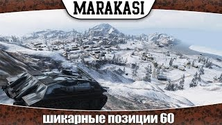 World of Tanks лучшие места на картах 60