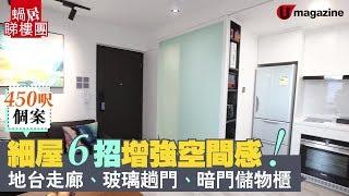 【#蝸居睇樓團】細屋6招增強空間感!地台走廊、玻璃趟門、暗門儲物櫃