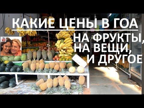 Какие цены в Гоа на фрукты, вещи и другое.