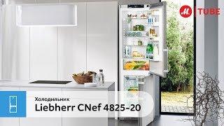 Обзор холодильника Liebherr CNef 4825-20 от эксперта «М.Видео»