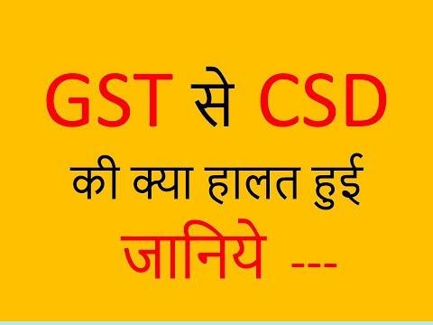 GST से CSD  की क्या हालत हुई जानिये  ---