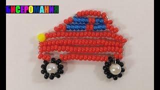Машина из Бисера Мастер Класс для Начинающих! Бисероплетение/ Machine from Beads!
