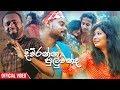Diuranna Puluwanda (දිව්රන්න පුලුවන්ද) - Saman Pushpakumara Official Music Video 2019