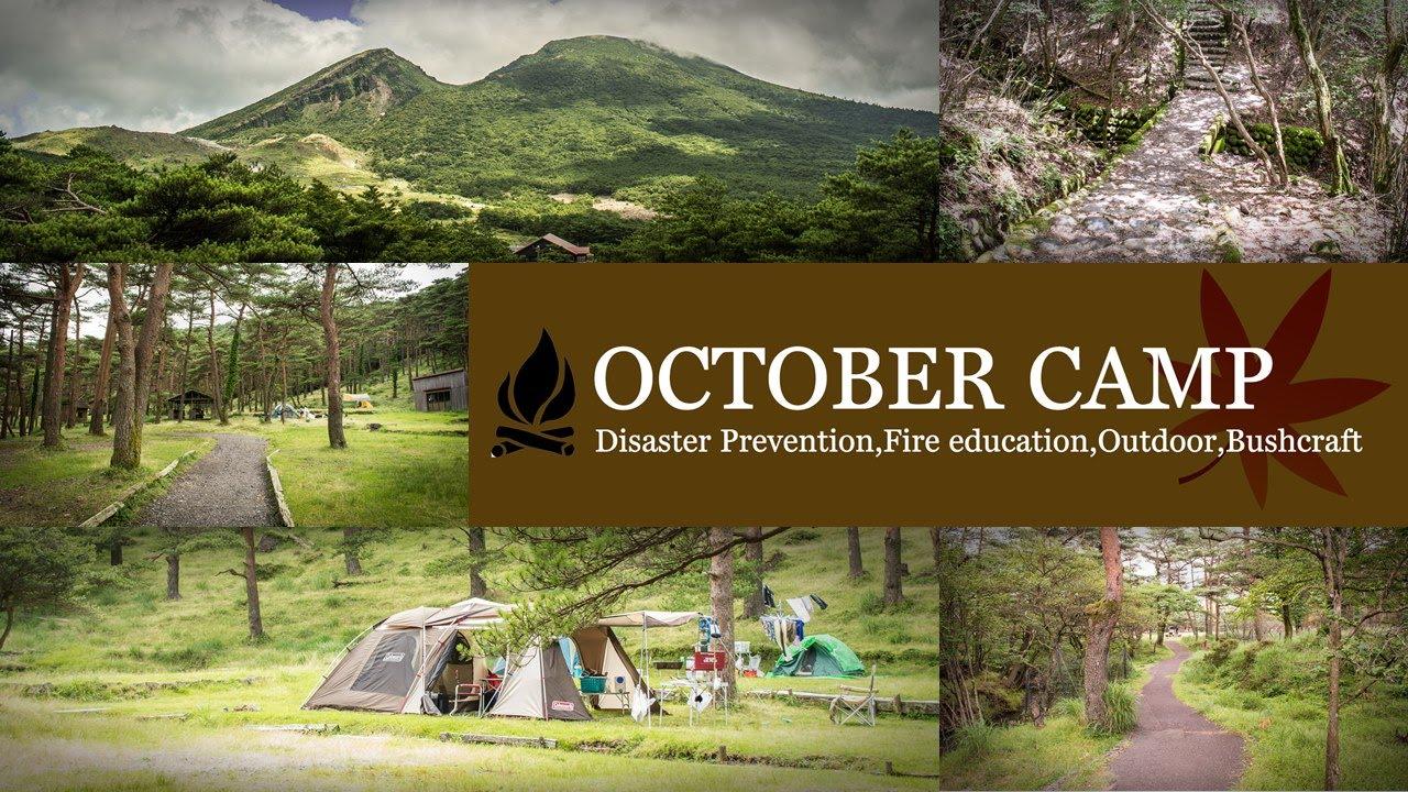 村 キャンプ えびの 高原