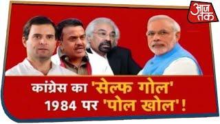 Congress का Self-goal, 1984 पर पोल खोल? देखिए Anjana Om Kashyap के साथ